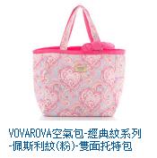 VOVAROVA空氣包-經典紋系列-佩斯利紋(粉)-雙面托特包