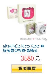 altek Hello Kitty Cubic 無線智慧型相機-晨曦金