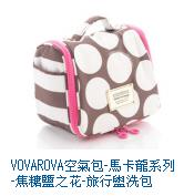 VOVAROVA空氣包-馬卡龍系列-焦糖鹽之花-旅行盥洗包