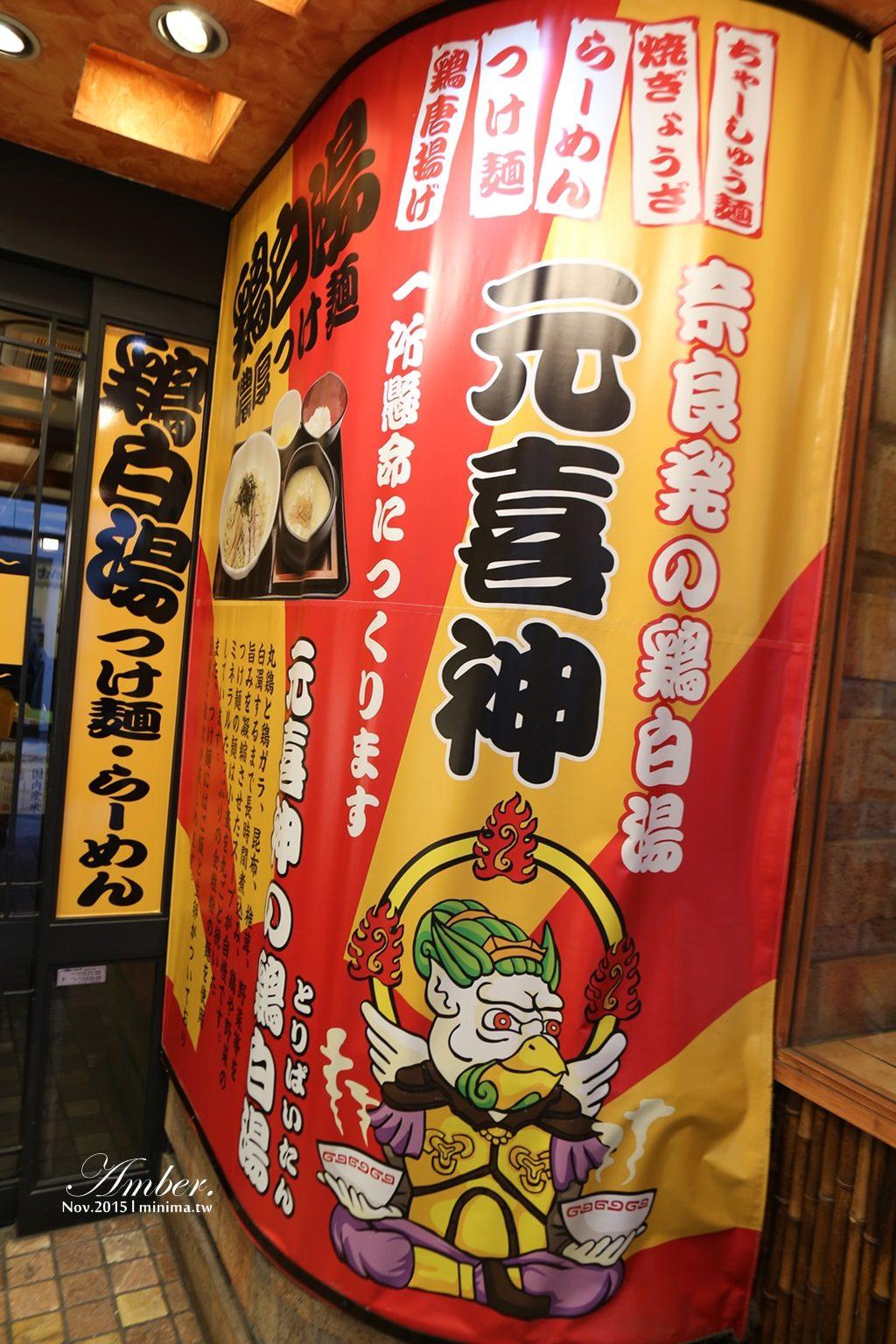 關西自由行,奈良美食,拉麵,日本美食,元喜神,雞白湯拉麵,雜煮,煎餃,奈良必吃,103