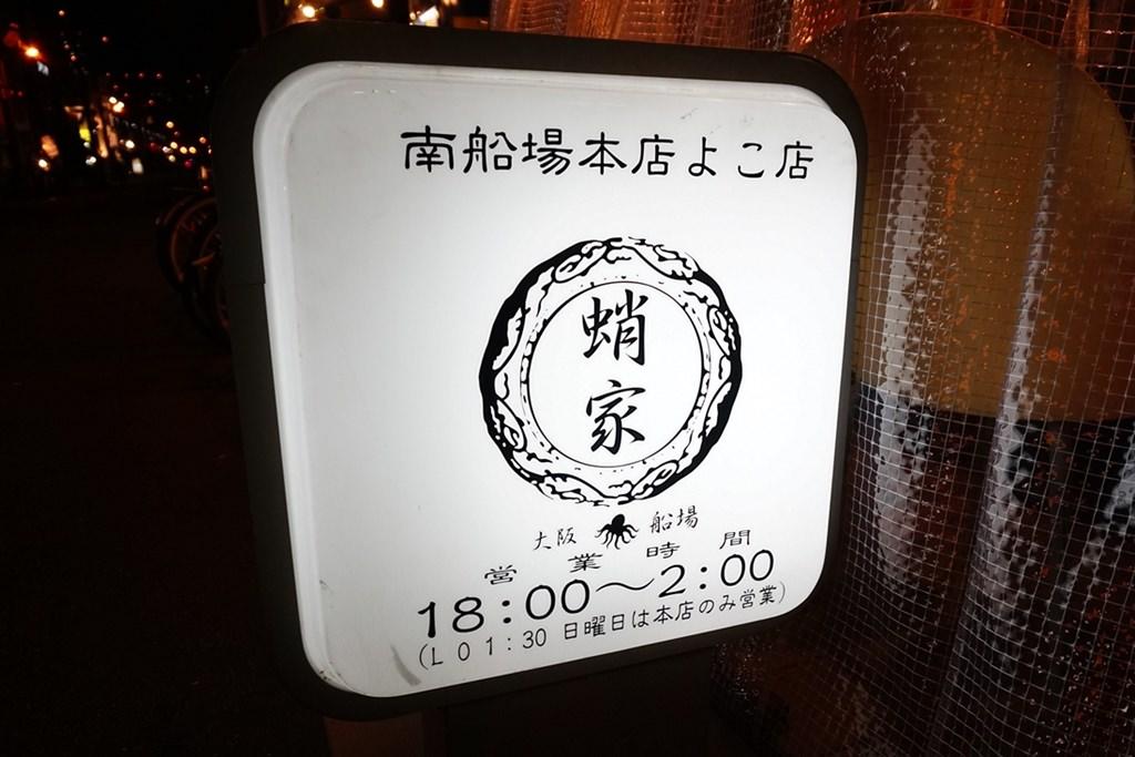 大阪平價美食,關西美食,日本美食,蛸家,明太子章魚燒102