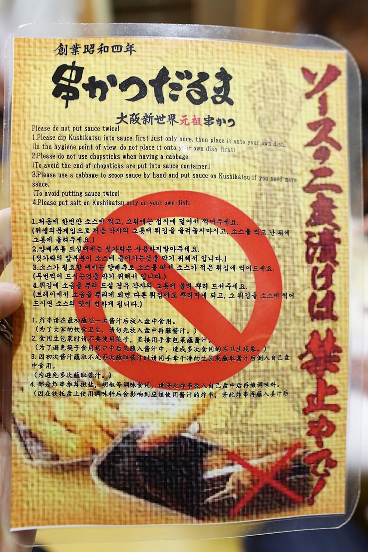 日本旅遊,關西自由行,大阪平價小吃,心齋橋美食,道頓堀美食,串燒,炸物,炸串,關東煮,名人推薦美食,116