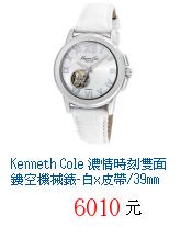 Kenneth Cole 濃情時刻雙面鏤空機械錶-白x皮帶/39mm
