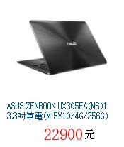 ASUS ZENBOOK UX305FA(MS)13.3吋筆電( M-5Y10/4G/256G)