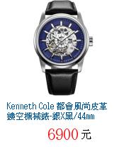 Kenneth Cole 都會風尚皮革鏤空機械錶-銀X黑/44mm