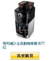 飛利浦2+全自動咖啡機 HD7762