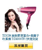 TESCOM 美髮膠原蛋白+負離子吹風機 TCD4000TW (亮麗粉/高貴銀)