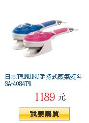 日本TWINBIRD手持式蒸氣熨斗SA-4084TW