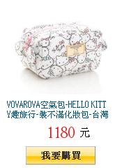 VOVAROVA空氣包-HELLO KITTY趣旅行-裝不滿化妝包-台灣限定