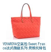 VOVAROVA空氣包-Sweet France法式微甜系列-貝殼托特包-橘