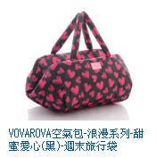 VOVAROVA空氣包-浪漫系列-甜蜜愛心(黑)-週末旅行袋