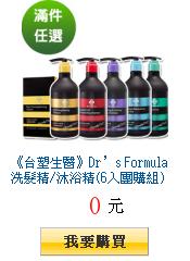 《台塑生醫》Dr's Formula洗髮精/沐浴精(6入團購組) 任選一組出貨