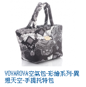 VOVAROVA空氣包-彩繪系列-異想天空-手提托特包