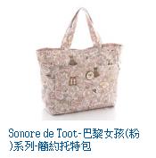 Sonore de Toot-巴黎女孩(粉)系列-簡約托特包
