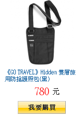 《GO TRAVEL》Hidden 雙層旅用防搶護照包(黑)
