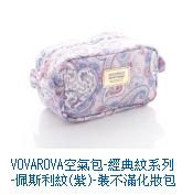 VOVAROVA空氣包-經典紋系列-佩斯利紋(紫)-裝不滿化妝包