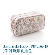 Sonore de Toot-巴黎女孩(粉)系列-眼妝化妝包